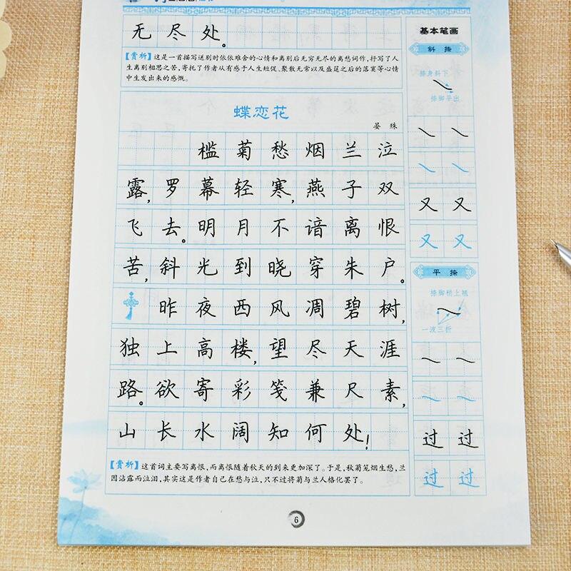 Тетрадь для практики, ксинкай, тетрадь для студентов, тетрадь для классики, китайская тетрадь для изучения китайских иероглифов, тетрадь