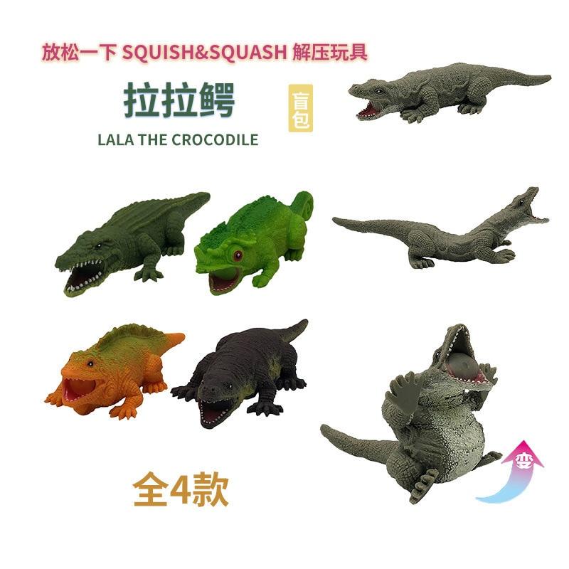 Novelty Terra Lale Crocodile Dinosaur Decompression Blind Box Bag Stretching Kneading Deformation Pug Creative Vent Toy enlarge