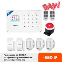 Беспроводная система охранной сигнализации KERUI, GSM, управление через приложение, с автоматическим набором, датчики движения