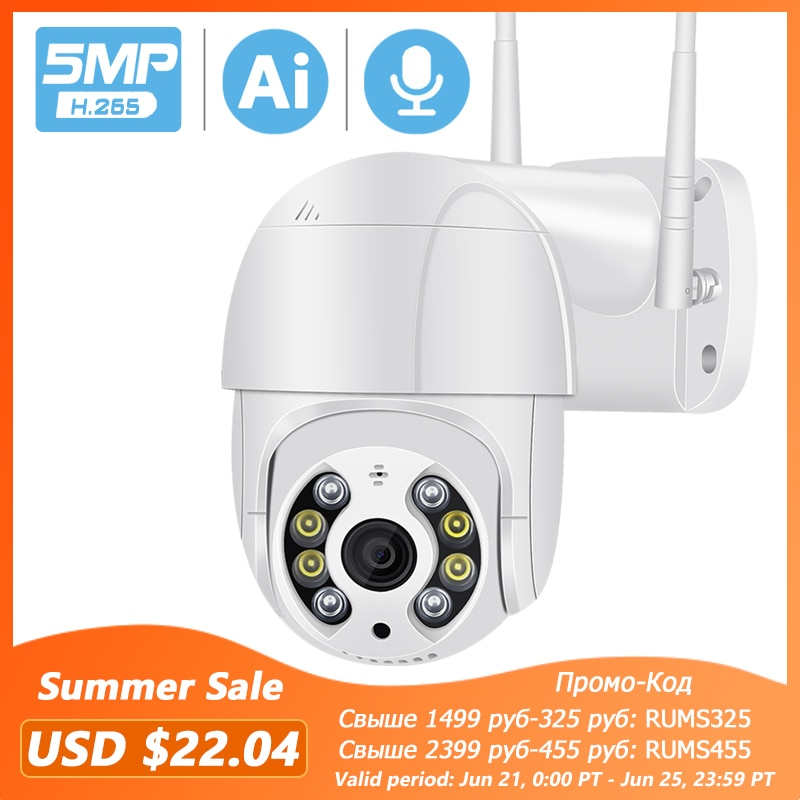 5MP PTZ IP Camera Wifi Outdoor AI Human Detection Audio 1080P Wireless Security CCTV Camera P2P RTSP 4X Digital Zoom Wifi Camera