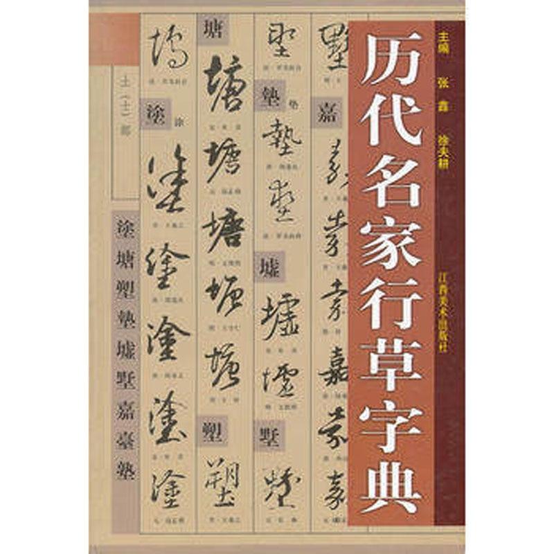 Antiguo pincel de tinta Calligrapher Running escritura cursiva libro de diccionario para ou yang xun yan zhen qin