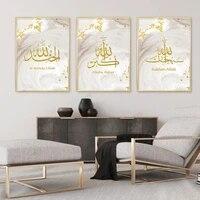 WTQ     calligraphie islamique en or  affiche sur toile du Ramadan  peinture musulmane  decor mural