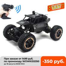 Новое поступление, полноприводный автомобиль Rock Crawler внедорожник с дистанционным управлением, Игрушечная машина на радиоуправлении, 4x4, игр...