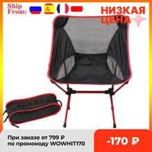 Abnehmbare Tragbare Falten Mond Stuhl Im Freien Camping Stühle Strand Angeln Stuhl Ultraleicht Reise Wandern Picknick Sitz Werkzeuge