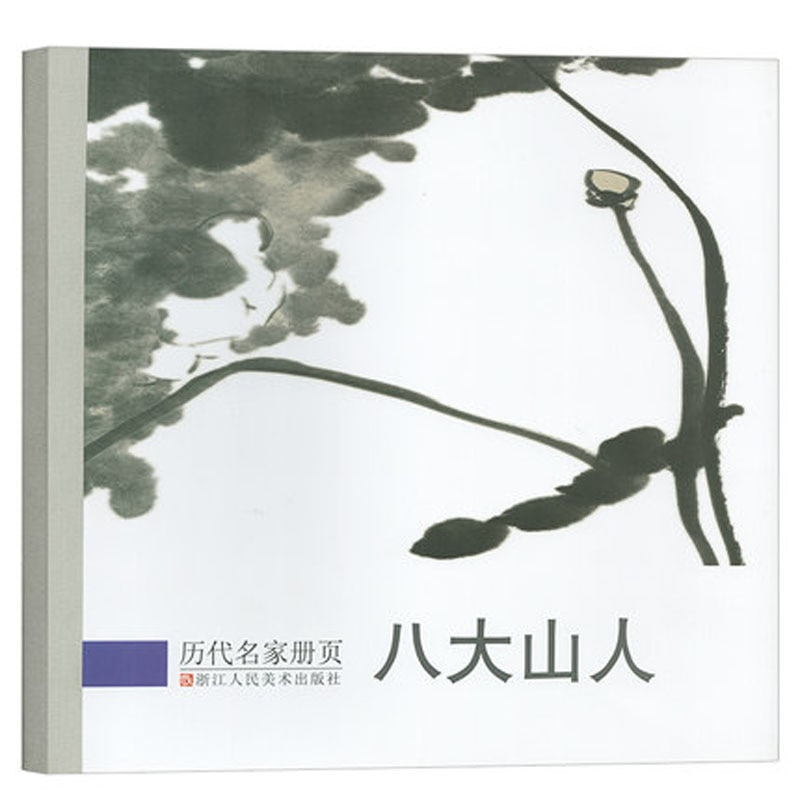 Xie Yi Famous Chinese Ba Da Shan Ren flower and bird landscape ink painting Book