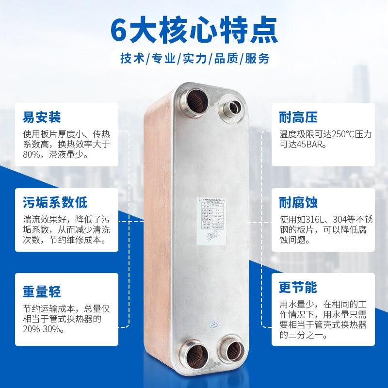 الإفراط جهاز تبادل حرارة المياه مبرد مياه البخار المكثف B3-95 صنع من النحاس مبادل حراري مسطح B3-50-30 52-30