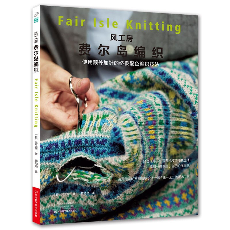 Diy Knitting Book New Isle Knitting Textbook Hat And Scarf Sewing Patterns Weaving Book For Women