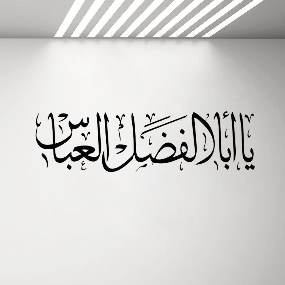 Abul Fazlil Abbas caligrafía islámica pared arte pegatina autoadhesivo decoración moderna pared...