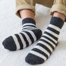 Полосатые носки мужские толстые коралловые бархатные зимние теплые носки мягкие мужские пушистые домашние махровые носки мужские носки ...