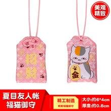 Anime Natsume Yuujinchou porte-clés Omamori chat Madara mignon drôle dessin animé lin chanceux sac japonais bijoux amulette pendentif kawaii