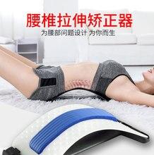 Taille masseur ménage mal de dos physiothérapie lombaire disque lombaire vertèbre glissé disque tracteur taille soutien coussin vertèbre