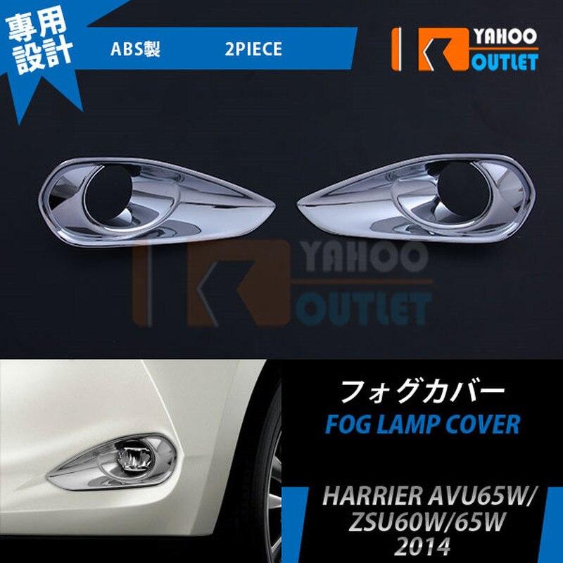 AliExpress - Car Accessories Exterior Trim for Toyota Harrier AVU65w/ZSU60W/65W 2014 Car Fog Lamp Cover Auto Decoration Sticker