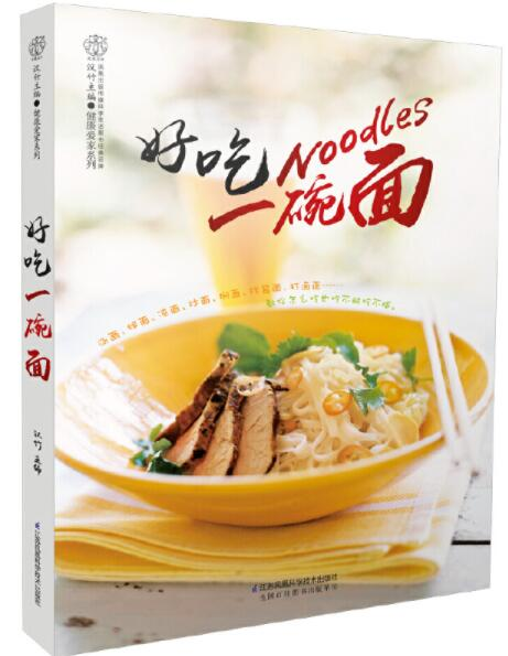 noodles maker Chinese food book noodles   language Chinese simplified  1 book chinese food dishes book chinese pasta chinese cooking book for cooking food recipes free shipping