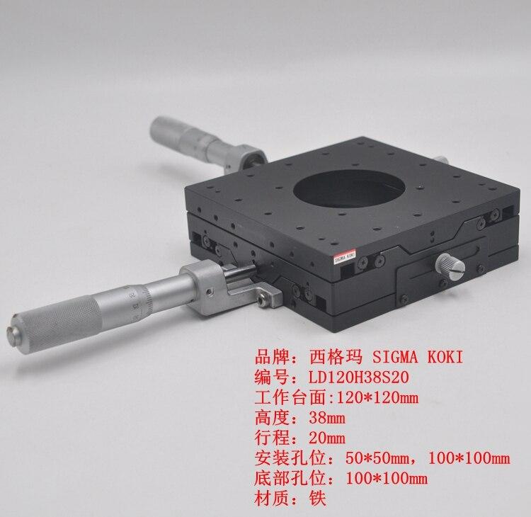 SIGMA KOKI XY axis two-dimensional manual optics linear cross guide rail fine adjustment slide table 120 * 120mm table enlarge