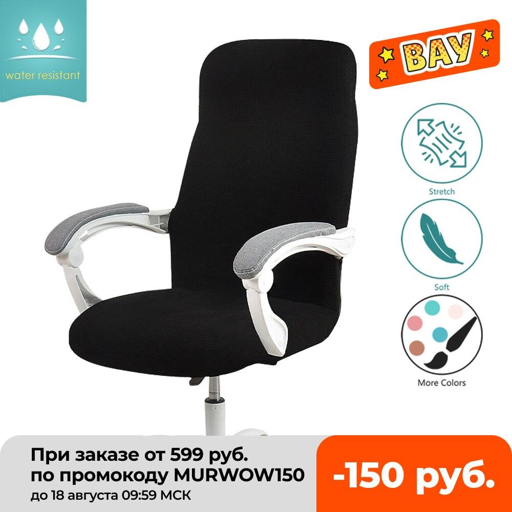 Чехол для компьютерного кресла, водонепроницаемый жаккардовый офисный чехол для кресла, эластичный чехол для домашнего кресла, офисный чех...