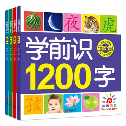 Фото - 4 PCS 1200 Chinese Characters Literacy Before School with Pinyin and Colorful Pictures / Kids Children Early Education Textbook 2pcs chinese textbook grade 3 volume i and volume 2 for elementary school children kids early educational textbook