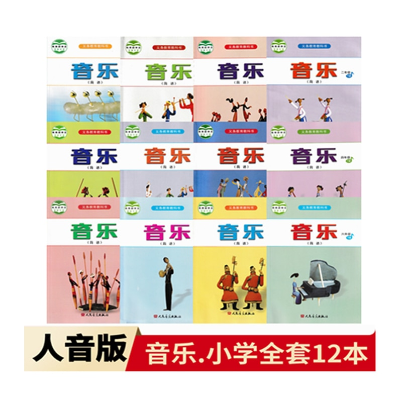 Human tone version of primary school music 1-6 grades upper and lower textbook complete set of 12 textbooks notation Livros Art