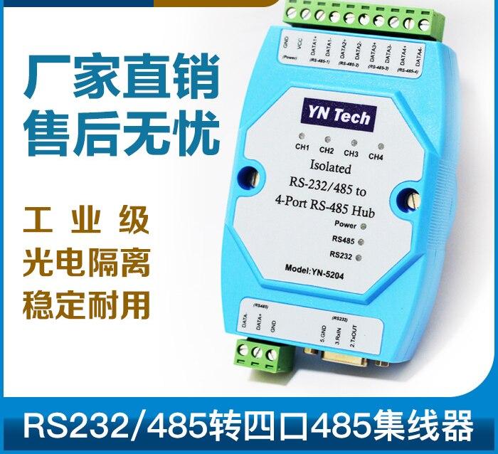 YN5204 معزولة 4 منافذ أربعة منافذ RS485 محور مكرر رباعية الاتجاه الحماية من البرق