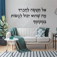 beauty hebrew quotes home decor modern acrylic decoration for babys rooms vinyl decals