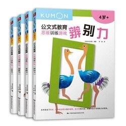 4 Pçs/set Kumon Pensando Treinamento Jogo Livro Criatividade Imaginação Crianças Iluminismo Educação Livros
