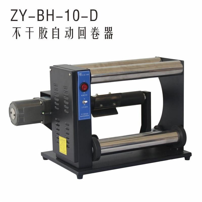 ZY-BH-10-D سطح المكتب التلقائي تسمية الترجيع ، تسمية ماكينة إعادة التدوير ، تسمية لفة آلة ضام ، 220 فولت/50 هرتز