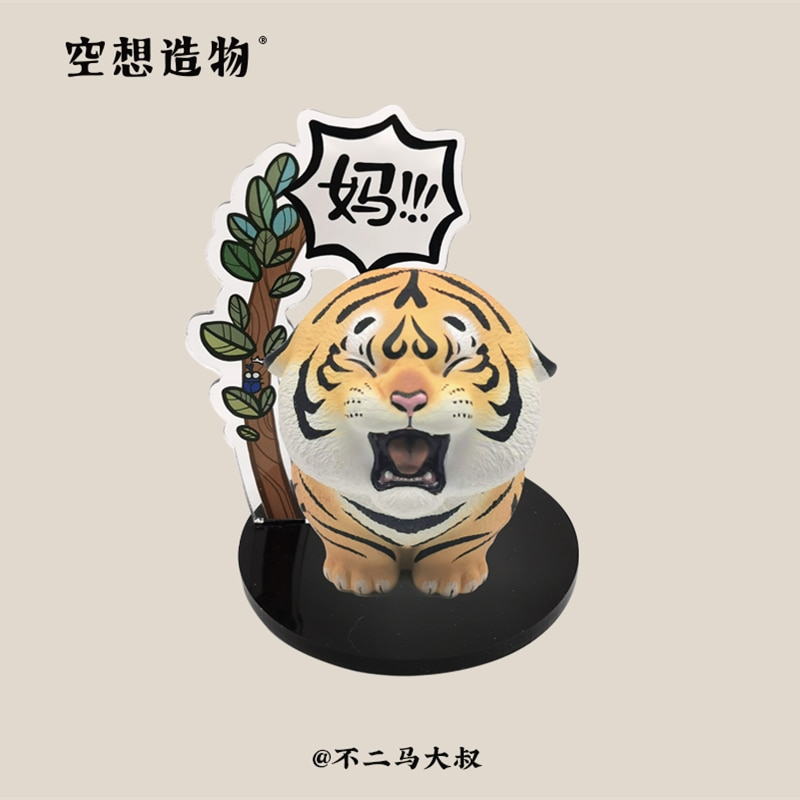 Utopian creations little zoo shouting mom Little tiger fuji uncle net red tide play hands cute doll toys authentic