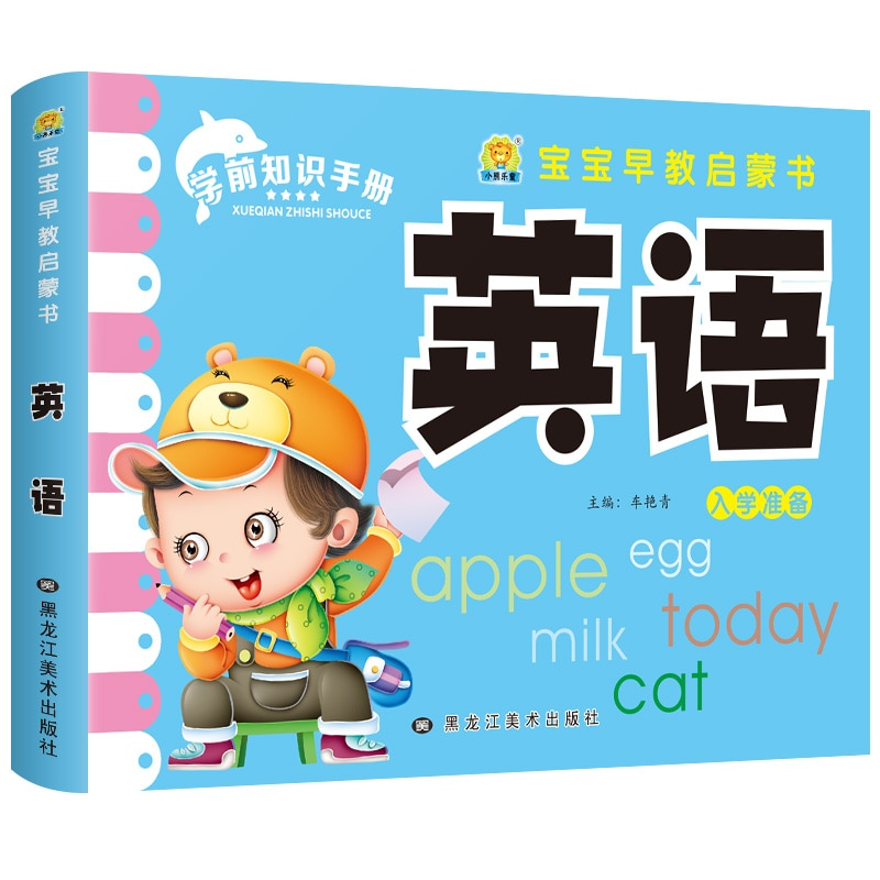 Children's Chinese English Enlightenment 3-6 Age Baby Learn English Textbook Picture Book For Starter Learners Story For Kids children chinese 800 characters book including pin yin english and picture for chinese starter learners chinese book for kids
