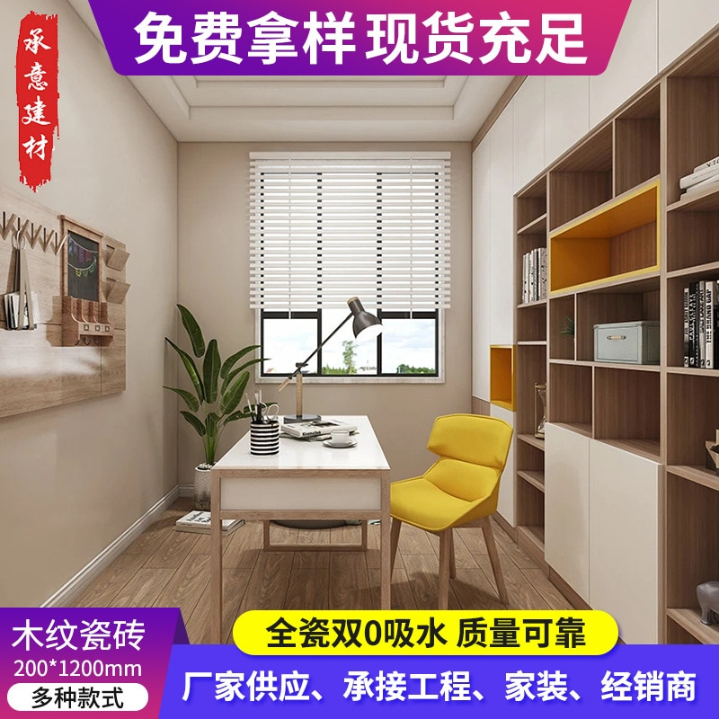 All-Ceramic Wood Grain Brick 200*1200 Living Room Bedroom Vintage Wood Grain Tile Modern Imitation Wood Anti-slip Floor Tile