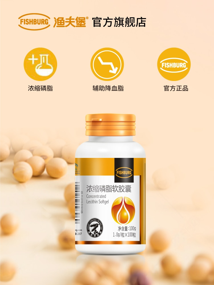 CN Health Concentrated Lecithin Softgel Concentrated Phospholipid Soft Capsule 1.0G/Granule * 100 Capsules Hypolipidemic