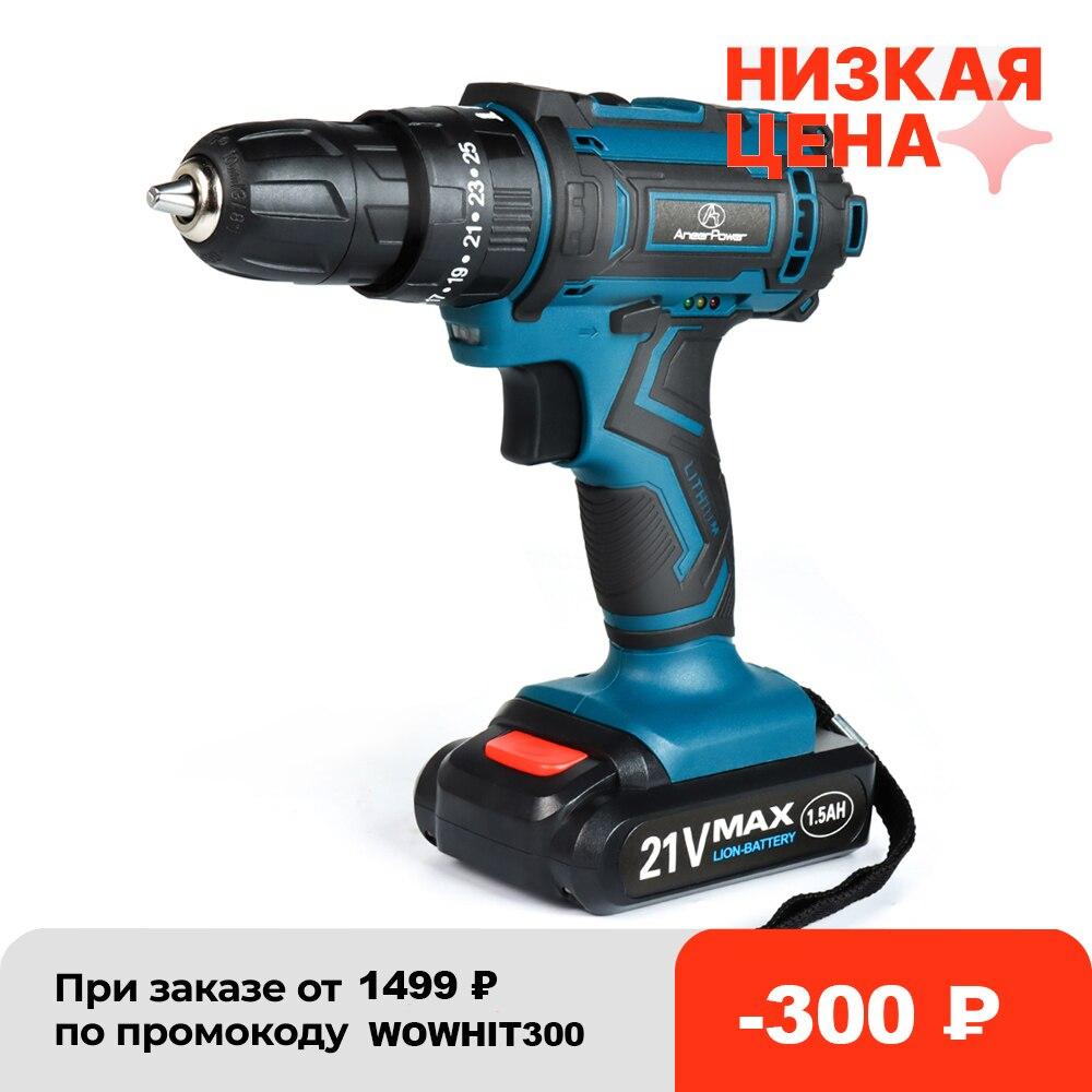 2 سرعة تأثير اللاسلكي الحفر 21V الكهربائية مفك المنزل البسيطة 1500 Mah 18650 بطارية ليثيوم اللاسلكية قابلة للشحن اليد الحفر