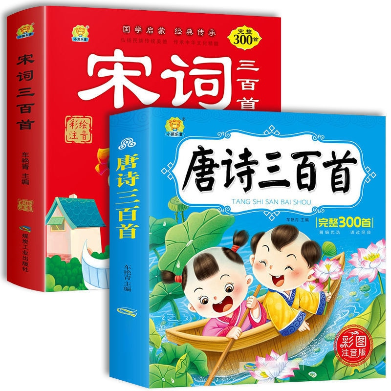 4pcs Chinese classics Book : Three hundred Tang Poems+idiom+Song Ci 300 For Kids Early Education Book Extracurricular Reading pinyin painted for children early reading version of tang poems early education ancient poems and children s stories
