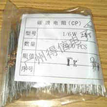1000 unids/lote 1/6W 1/8W 1.5R 1,5 nueva marca de película de carbono resistencia envío gratis