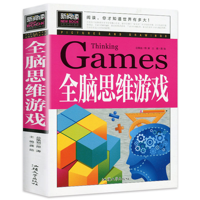 Child Book Interesting Whole Brain Thinking Game Training Intelligence Development Training Book 3-6 Years Old 12 in 1 intelligence brain training metal puzzles set silver