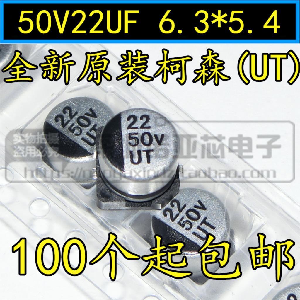 10 unids/lote nuevo condensador electrolítico SMD de 6,3x5,4 MM UT 50V22UF