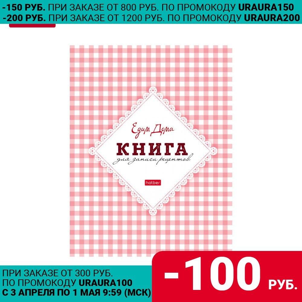 Книга для записи кулинарных рецептов Hatber Premium