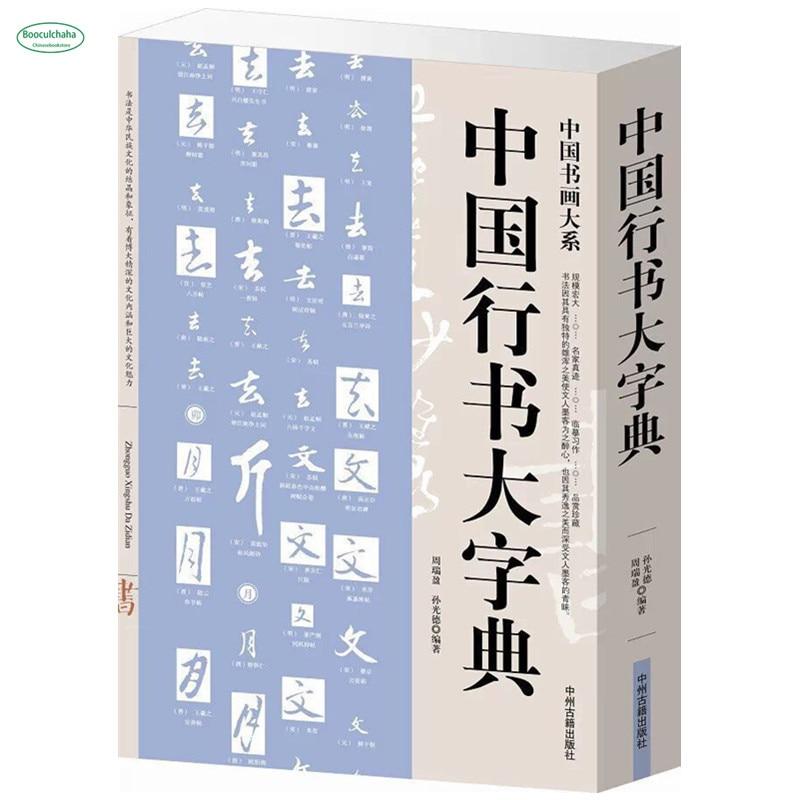 Chinês antigo cursivo caligrafia livro dicionário