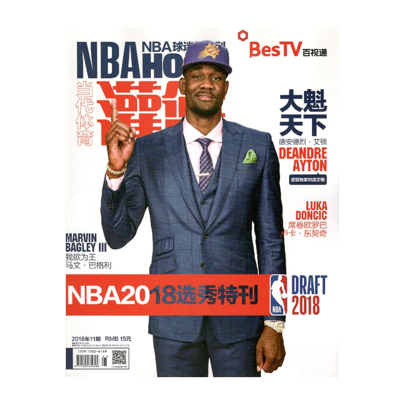 2018NBA Slam Dunk HOOP Magazine Back Issue Low Price Basketball Publications Sports Journal Subscription Books Brochure Printing