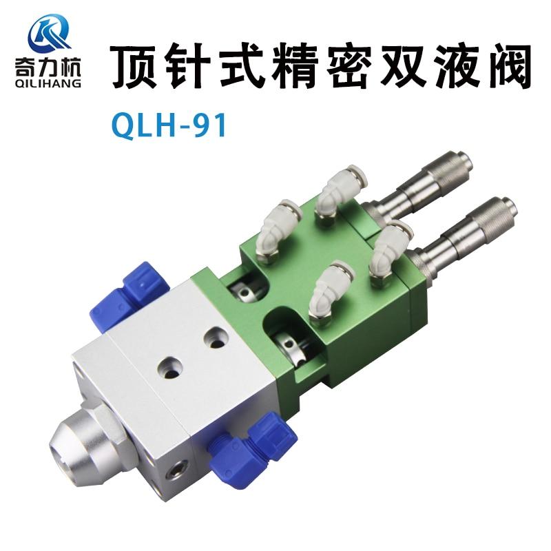 QLH-91 كشتبان نوع مزدوج سائل الاستغناء صمام ab صِمامُ مكونين صِمامُ تَغَيُّرِ التَّرَدُّدِ بغراء ميكروميتر