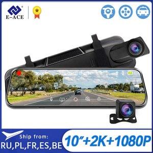 E-ACE 2K Dash камера 10,0 дюймов потоковое медиа зеркало заднего вида FHD 1440P Автомобильный видеорегистратор с 1080P камера заднего вида видео Dvr рекорд...