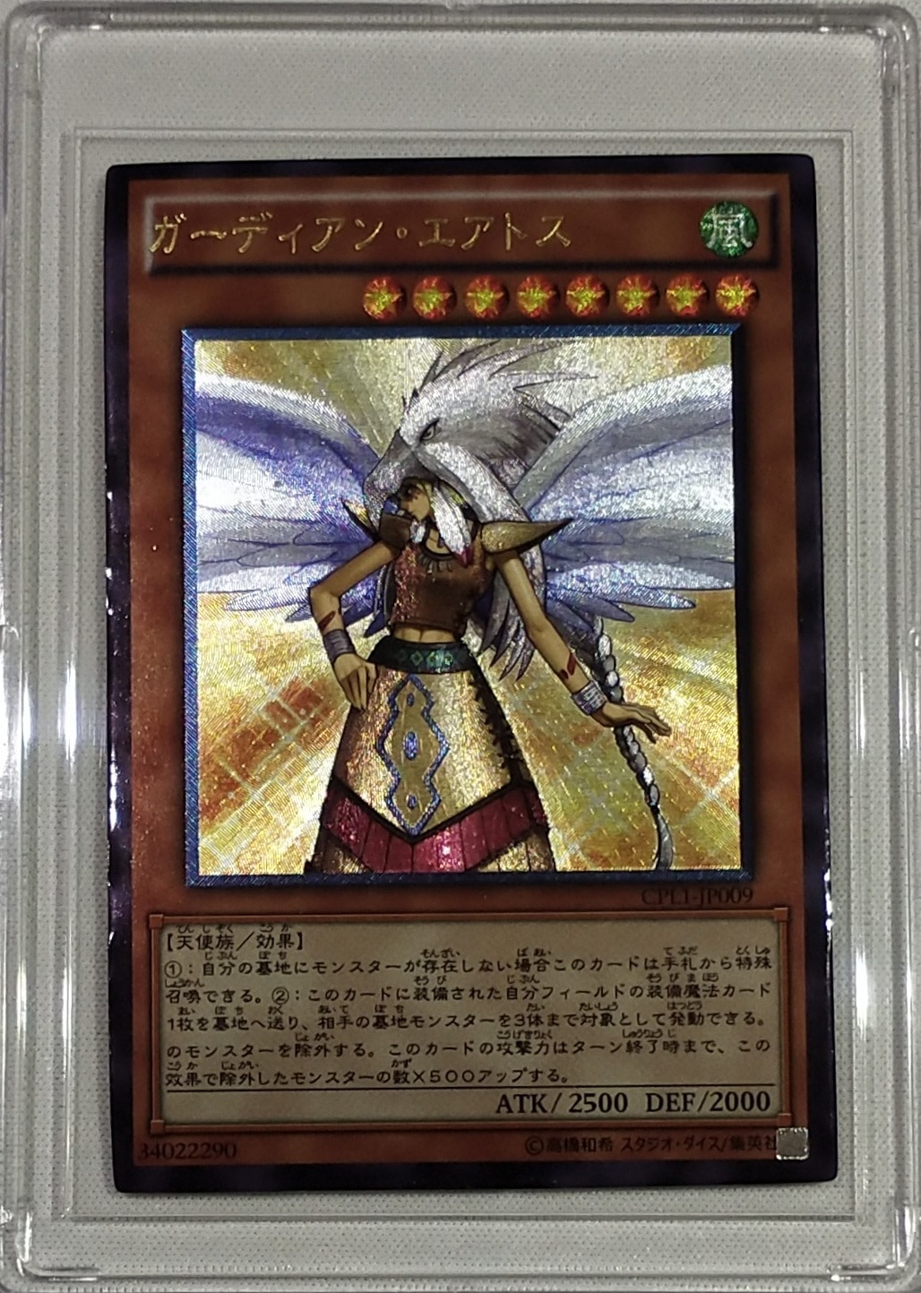 Yu Gi Oh Guardian Eatos DIY Toys Hobbies Hobby Collectibles Game Collection Anime Cards