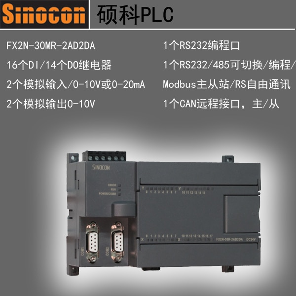 Fx2n-30mr-2ad2da PLC analog quantity controller industrial control board can bus MODBUS