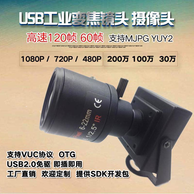 صناعة USB 1080P 2MP عالية السرعة 120 إطارات 480P عالية السرعة 60 إطارات عدسات تكبير يدوية الكاميرا