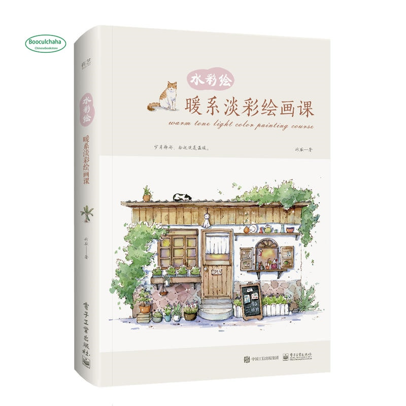 Beginners Watercolor Painting Books Art Supplies Writing Books Learning Warm Pastel Painting Lesson (full Color)
