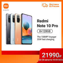 [Official warranty] smartphone Redmi Note 10 Pro 8 + 128 GB | 120Hz AMOLED | 33-watt fast charge | see the world in 108 MP