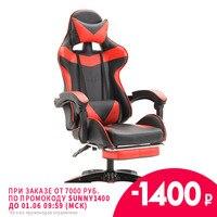Компьютерное кресло с подставкой для ног
