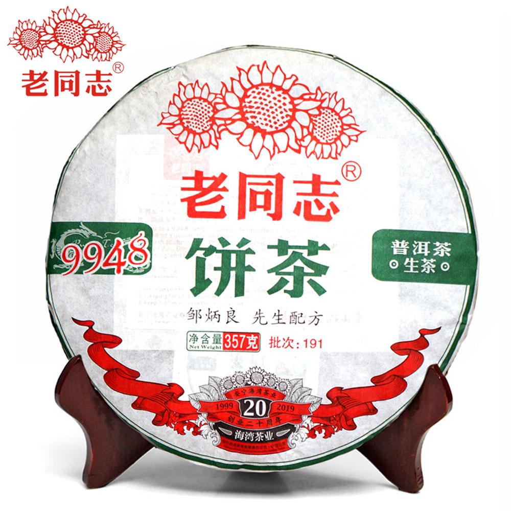 Haiwan الشاي 2019 الخام بور إيه الشاي الصيني 9948 دفعة 191 شنغ بور إيه الشاي الصيني 357g