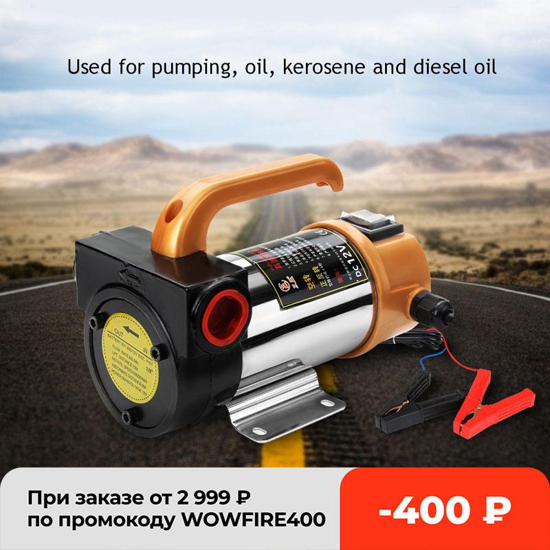 12 فولت 260 واط محرك السيارة المحمولة ل وقود الديزل مضخة نقل نفط الذاتي فتيلة مضخة زيت 50L/دقيقة