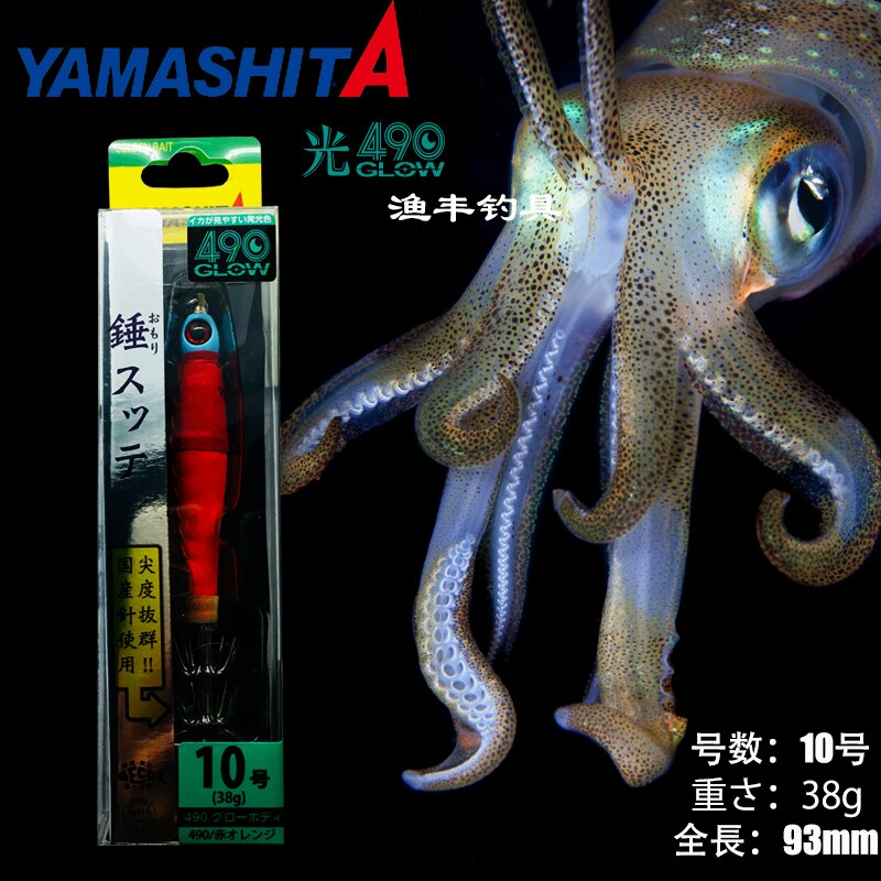 Yamashita navio de pesca de alto mar bazooka lula tubo filho squir490 cor luminosa fundo-mar pano soprando volume isca