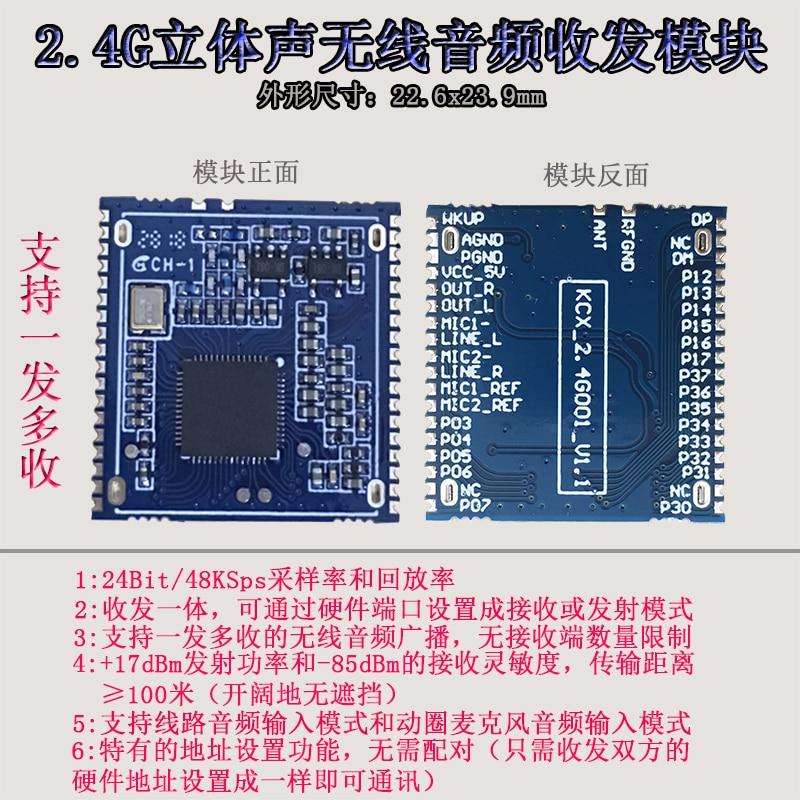2.4G ستيريو لاسلكي الصوت ميكروفون الصوت الإرسال والاستقبال وحدة لوحة دوائر كهربائية