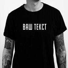T-shirt en coton noir tricoté Style été Porzingis pour unisexe avec personnalisation russe classique vous pouvez nous envoyer vos propres textes